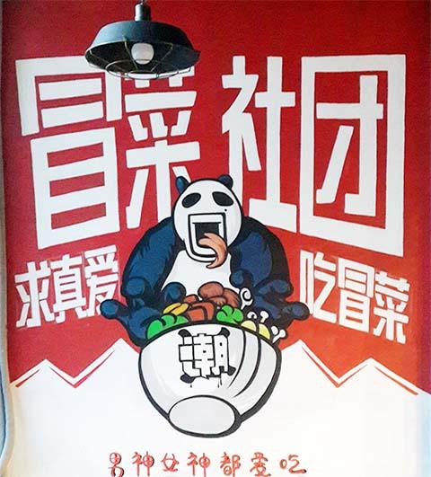 [长沙竹文心餐厅墙绘案例]----工业风餐厅墙绘