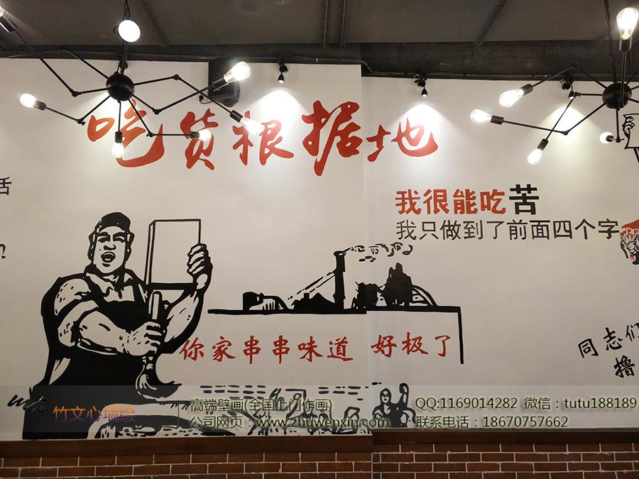 [长沙竹文心墙绘壁画案例 ]---汽车东站小裙肝串串店手绘画